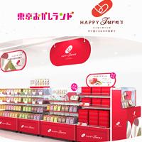 亀田製菓 ハッピーターンズ 東京おかしランド